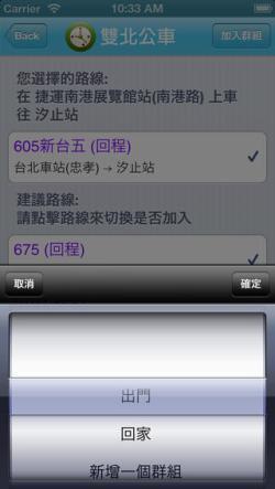 taipei_bus_info_5