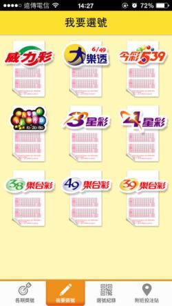 taiwan_lottery_3