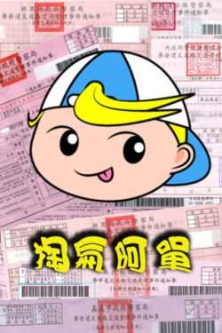tao-qi-a-dan_5