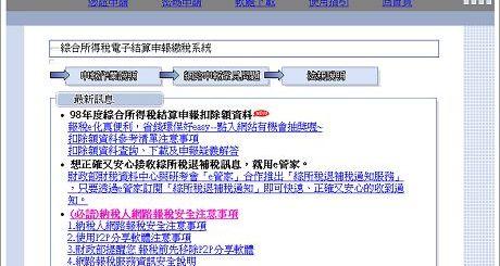 國稅局2014報稅軟體下載