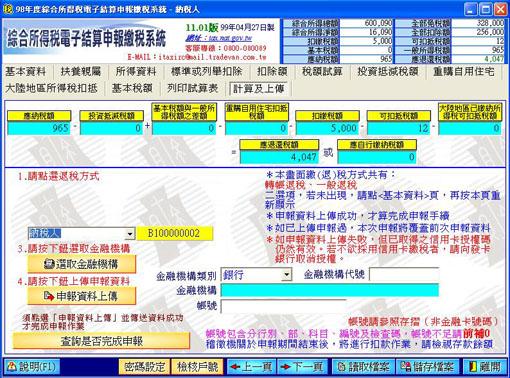 國稅局2015報稅軟體下載