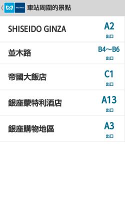 tokyo_subway_navigation_004