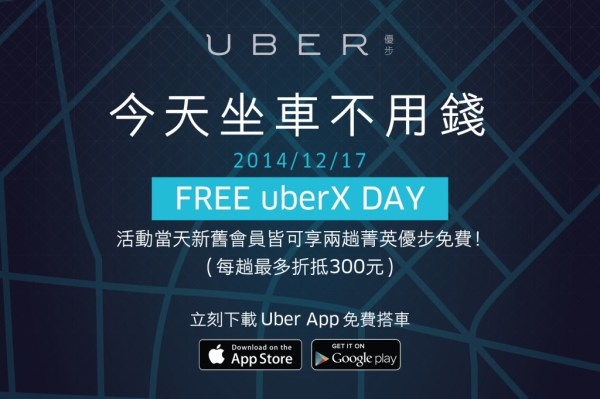 uber 優惠金 300元送您免費坐車 僅此一日