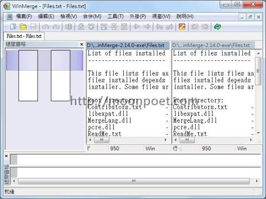 文件比對軟體 WinMerge 免安裝中文版