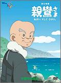 Adventures : Japan Tales (21)