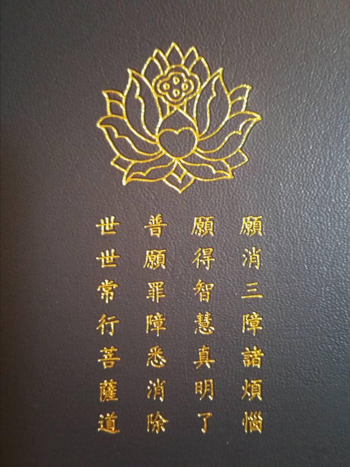 Why Bodhisattva Precepts?