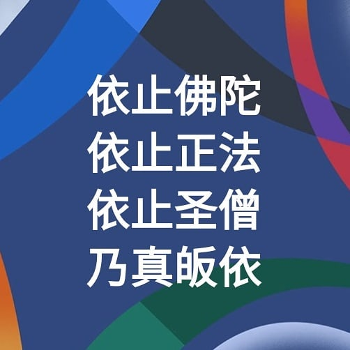 Verse On The Triple Gem 三宝偈