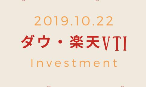 20191022NYダウ 楽天VTI