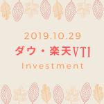 20191029NYダウ 楽天VTI