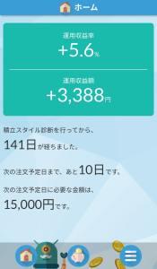 20191105楽天全米株式インデックスファンド(楽天VTI)