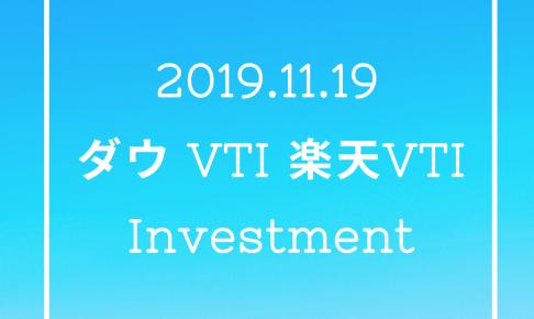 20191119NYダウとVTIと楽天VTI