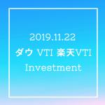 20191122NYダウとVTIと楽天VTI