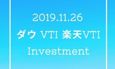 20191126NYダウとVTIと楽天VTI