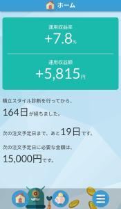20191128楽天全米株式インデックスファンド(楽天VTI)