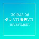 20191206NYダウとVTIと楽天VTI