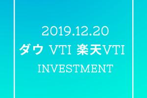 20191220NYダウとVTIと楽天VTI