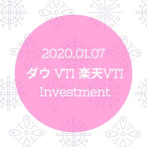 20200107NYダウとVTIと楽天VTI