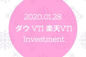20200128NYダウとVTIと楽天VTI