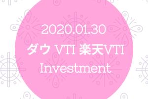 20200130NYダウとVTIと楽天VTI