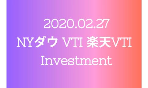 20200227NYダウとVTIと楽天VTI