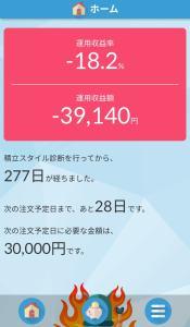 20200320楽天全米株式インデックスファンド(楽天VTI)