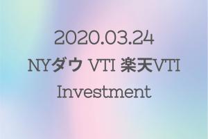20200324NYダウとVTIと楽天VTI