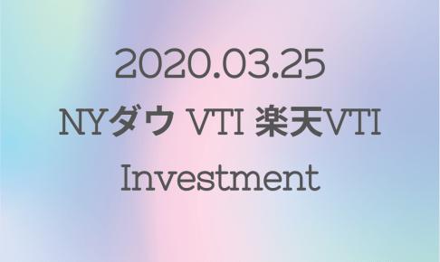 20200325NYダウとVTIと楽天VTI
