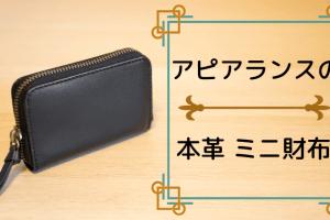アピアランスの本革ミニ財布