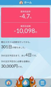 20200413楽天全米株式インデックスファンド(楽天VTI)