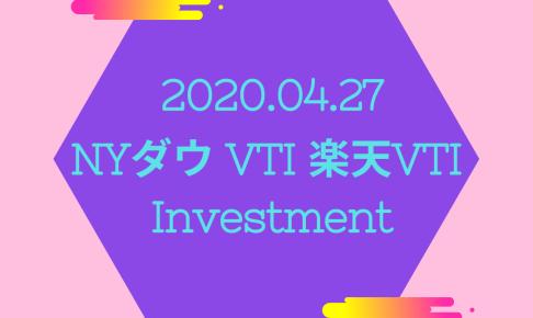20200427NYダウとVTIと楽天VTI