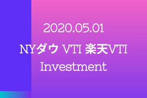 20200501NYダウとVTIと楽天VTI