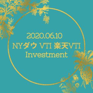 20200610NYダウとVTIと楽天VTI