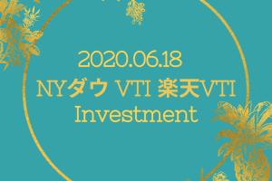 20200618NYダウとVTIと楽天VTI