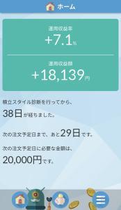 20200623楽天全米株式インデックスファンド(楽天VTI)