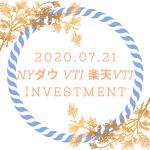 20200721-NYダウとVTIと楽天VTI