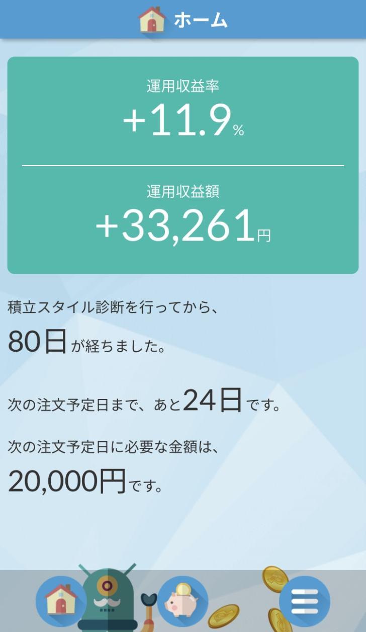 20200804楽天全米株式インデックスファンド(楽天VTI)