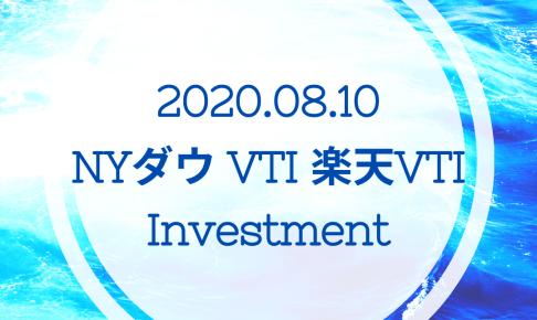 20200810NYダウとVTIと楽天VTI