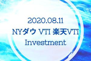 20200811NYダウとVTIと楽天VTI