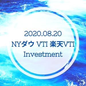 20200820NYダウとVTIと楽天VTI