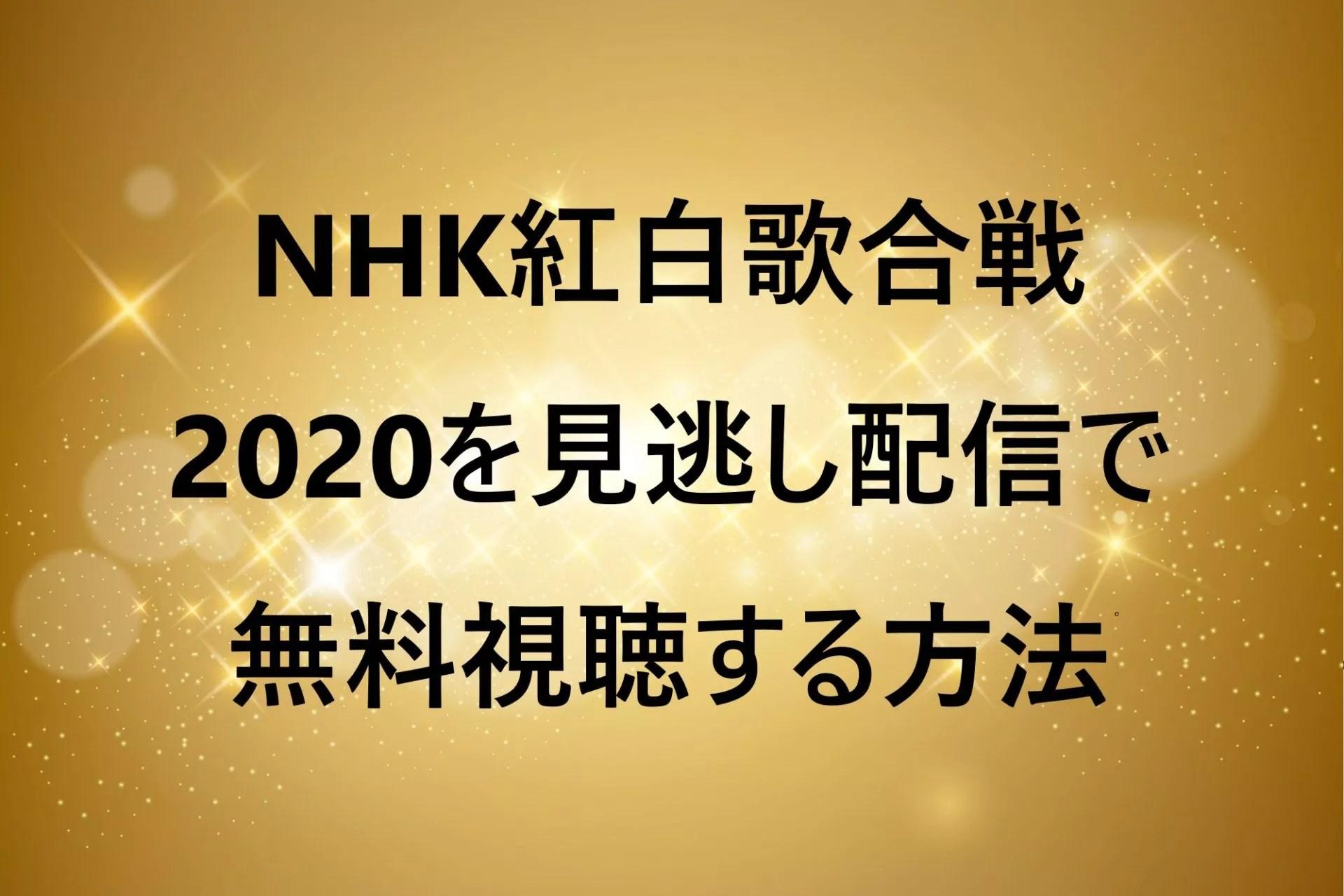 『NHK紅白歌合戦(2020)』動画フルを見逃し配信で無料視聴する方法