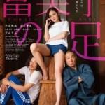 映画「富美子の足」動画フルを無料視聴する方法