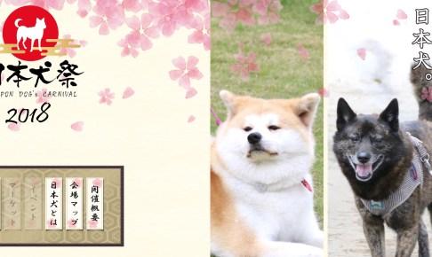 日本犬祭2018 モラキジドッグ