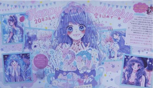 槙ようこ先生20周年記念!りぼんみらいフェスタ2018・2019【レポ】