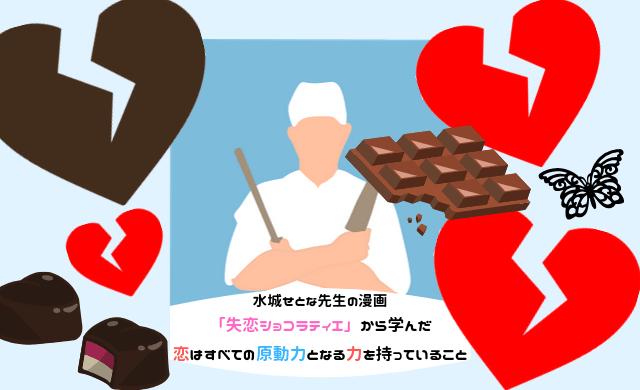 失恋ショコラティエ