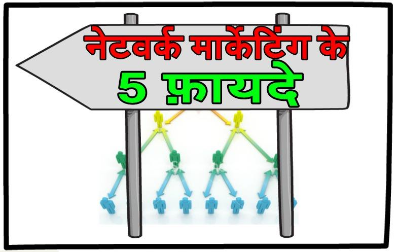 "नेटवर्क मार्केटिंग के 5 फायदे "" (5 Benefits of Network Marketing )"