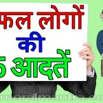 habits of successful people in Hindi, good Habits of successful people in hindi,safal logo ki aadate , habits for success in hindi
