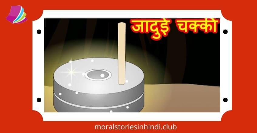 Magical Grinder जादुई चक्की - Moral Stories For Kids In Hindi