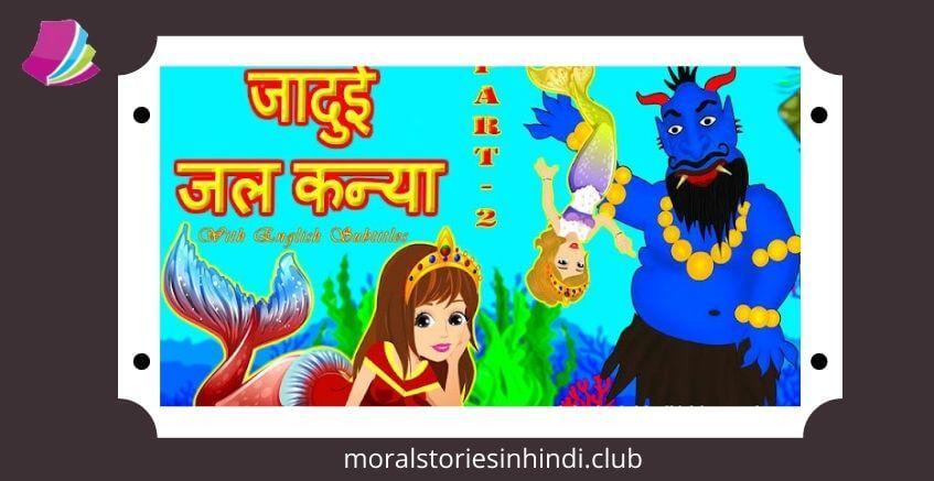 Mermaid Story 2 - जादुई जल कन्या २ - Short Story In Hindi
