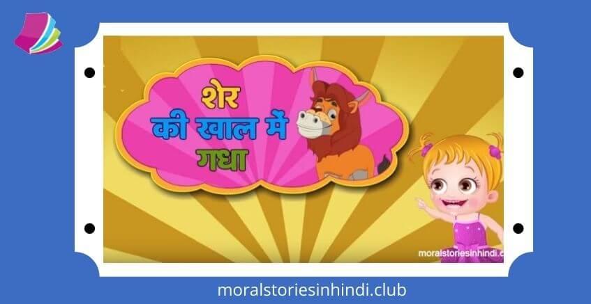 Sher Ki Khal Me Gadha - शेर की खाल में गधा Hindi Fairy Tales