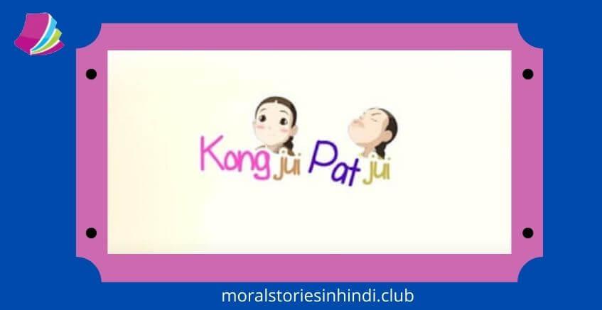 Kongjui and Patjui Bedtime Story | कोंगजुई और पतजुई